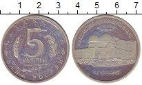 Изображение Монеты Россия 5 рублей 1992 Медно-никель Proof Мавзолей - мечеть  А