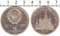 Изображение Монеты СССР 5 рублей 1989 Медно-никель Proof Собор Покрова  на  Р