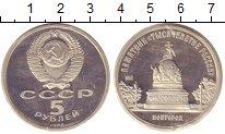 Изображение Монеты СССР 5 рублей 1988 Медно-никель Proof `Памятник  ``Тысячел