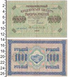 Изображение Боны Россия 1000 Рублей 1917  XF