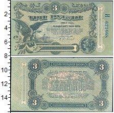 Изображение Боны Россия 3 рубля 1917  XF 3 рубля  г. Одессы.