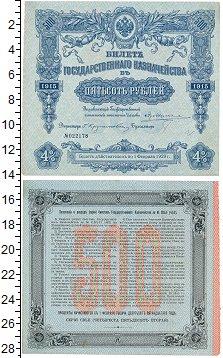 Изображение Боны Россия 500 рублей 1915  XF+