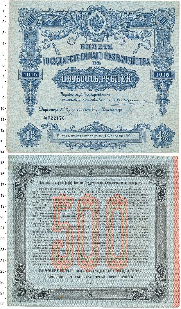Картинка Боны Россия 500 рублей  1915