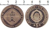 Монета Югославия 5 динар Медно-никель 1990 UNC