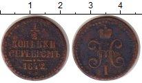 Изображение Монеты 1825 – 1855 Николай I 1/2 копейки 1842 Медь
