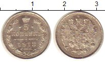 Изображение Монеты 1894 – 1917 Николай II 5 копеек 1913 Серебро XF