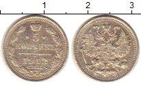 Изображение Монеты 1894 – 1917 Николай II 5 копеек 1912 Серебро XF
