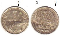 Изображение Монеты 1894 – 1917 Николай II 5 копеек 1912 Серебро VF