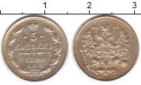 Изображение Монеты 1881 – 1894 Александр III 5 копеек 1890 Серебро XF СПБ  АГ
