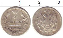 Изображение Монеты 1801 – 1825 Александр I 5 копеек 1822 Серебро VF СПБ  ПД
