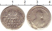 Изображение Монеты 1741 – 1761 Елизавета Петровна 1 гривенник 1751 Серебро VF