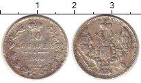 Изображение Монеты 1825 – 1855 Николай I 10 копеек 1844 Серебро XF СПБ  КБ