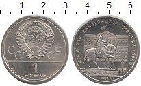 Изображение Монеты СССР 1 рубль 1980 Медно-никель UNC- Олимпиада-80. Москва