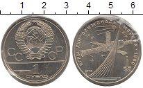 Изображение Монеты СССР 1 рубль 1979 Медно-никель UNC- Олимпиада-80. Космос