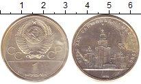 Изображение Монеты СССР 1 рубль 1979 Медно-никель Proof
