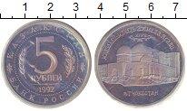 Изображение Монеты Россия 5 рублей 1992 Медно-никель Proof Мавзолей Ахмеда Ясав