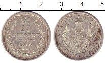 Изображение Монеты 1825 – 1855 Николай I 25 копеек 1855 Серебро XF