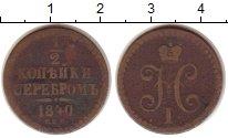 Изображение Монеты Россия 1825 – 1855 Николай I 1/2 копейки 1840 Медь VF
