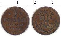 Изображение Монеты 1894 – 1917 Николай II 1/2 копейки 1911 Медь XF-