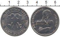 Изображение Монеты Россия 1 рубль 1992 Медно-никель UNC- Лобачевский.Родная у