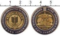 Изображение Монеты Украина 5 гривен 2008 Биметалл UNC 140  лет  Всеукраинс