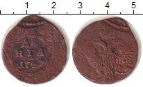 Изображение Монеты 1741 – 1761 Елизавета Петровна 1 деньга 1747 Медь VF