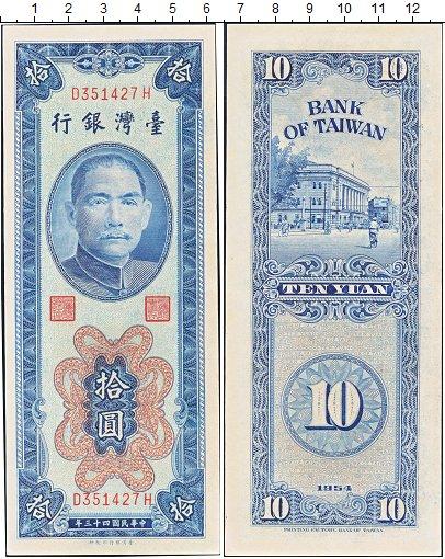 Изображение Боны Тайвань 10 юань 1954  XF Чан  Кай Ши.