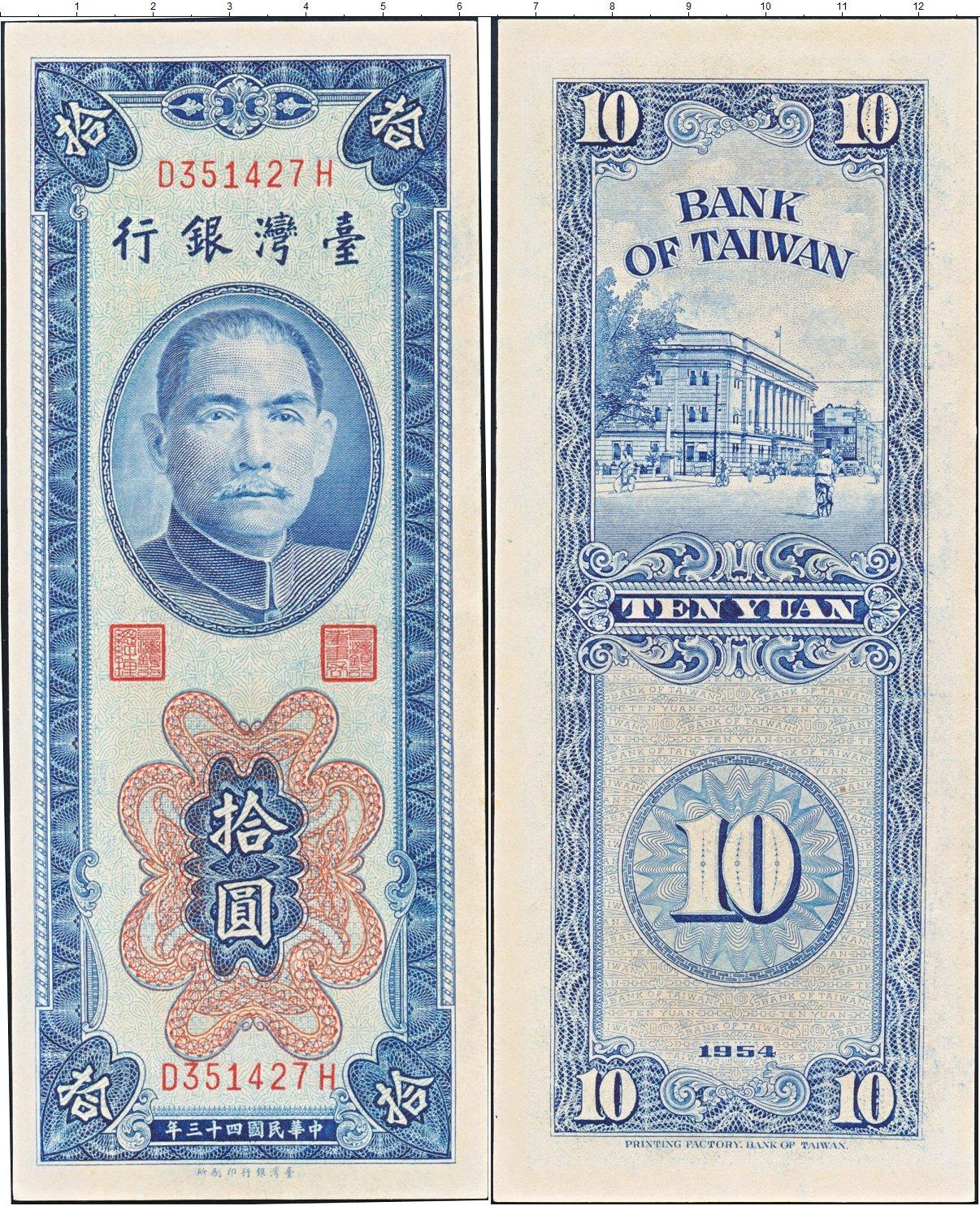 Картинка Боны Тайвань 10 юань  1954