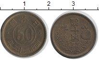 Изображение Монеты Япония 50 сен 1947 Латунь XF
