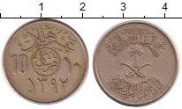 Изображение Монеты Саудовская Аравия 10 халал 1392 Медно-никель XF