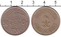 Изображение Монеты Саудовская Аравия 50 халал 1397 Медно-никель XF