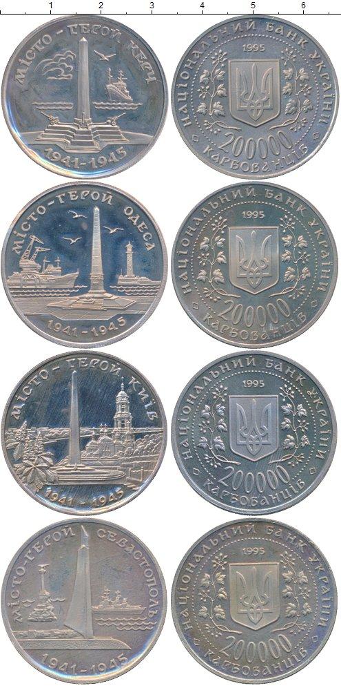 Картинка Наборы монет Украина 200.000 карбованцев Медно-никель 1995