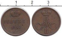 Изображение Монеты 1855 – 1881 Александр II 1 денежка 1857 Медь VF