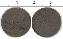 Изображение Монеты Германия Саксен-Кобург-Готта 3 крейцера 1813 Серебро