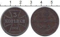 Изображение Монеты Германия 3 копейки 1916 Железо XF