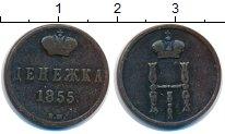 Изображение Монеты 1825 – 1855 Николай I 1 денежка 1855 Медь VF ВМ