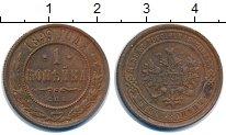 Изображение Монеты 1894 – 1917 Николай II 1 копейка 1899 Медь XF