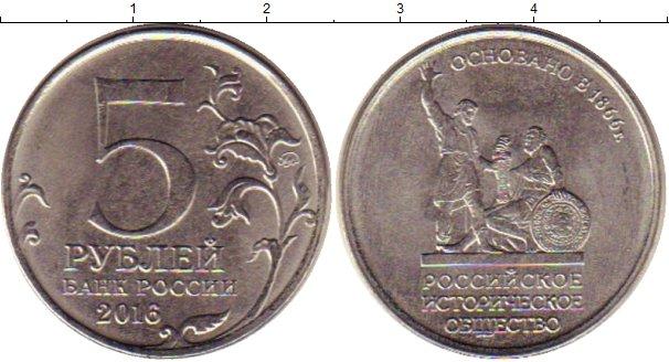 Картинка Мелочь Россия 5 рублей Медно-никель 2016