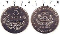 Изображение Монеты Сингапур 5 долларов 1984 Медно-никель UNC