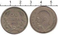 Изображение Монеты Болгария 50 лев 1940 Медно-никель VF Борис III