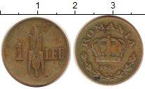 Изображение Монеты Румыния 1 лей 1941 Латунь XF