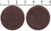 Изображение Монеты Россия 1855 – 1881 Александр II 2 копейки 1864 Медь VF