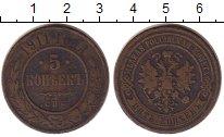 Изображение Монеты 1894 – 1917 Николай II 5 копеек 1911 Медь VF