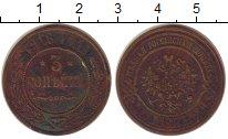Изображение Монеты 1894 – 1917 Николай II 3 копейки 1916 Медь VF