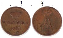 Изображение Монеты 1855 – 1881 Александр II 1 полушка 1857 Медь VF ЕМ