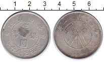 Изображение Монеты Китай 50 центов 0 Серебро VF Провинция Юннань
