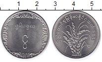 Изображение Монеты Бирма 1 кьят 1975 Медно-никель UNC-