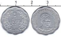 Изображение Монеты Бирма 5 пья 1966 Алюминий UNC-