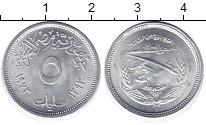 Изображение Монеты Египет 5 миллим 1973 Алюминий UNC-