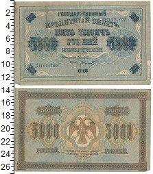 Изображение Боны Россия 5.000 рублей 1918